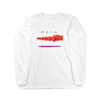 ぴよーん鯉のぼり Long sleeve T-shirts