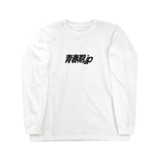 青春期.jp Long sleeve T-shirts
