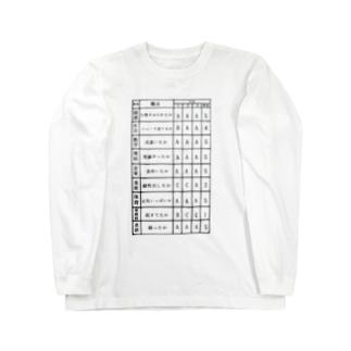 一言通知表 Long sleeve T-shirts