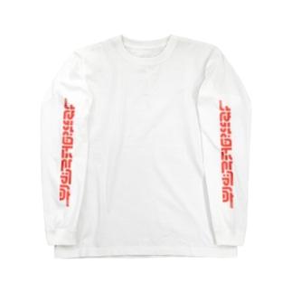 地球外生命体 Long sleeve T-shirts