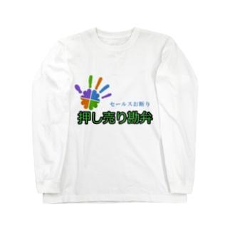 押し売り勘弁 Long sleeve T-shirts