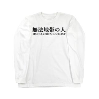 無法地帯の人 Long sleeve T-shirts