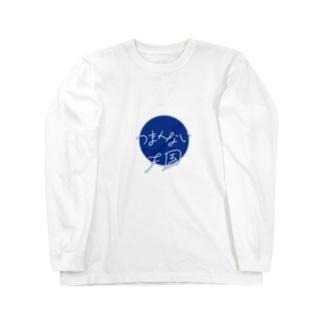 つまんない天国  Long sleeve T-shirts