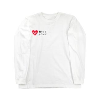 胸キュンレコード Long sleeve T-shirts