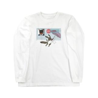 生中継エゾリス Long sleeve T-shirts
