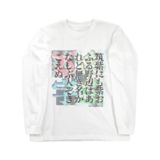 道真ー筑紫にも-200129 Long sleeve T-shirts
