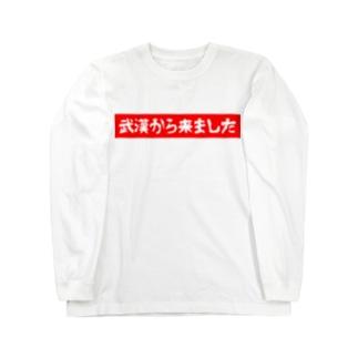 武漢から来ましたボックスロゴ Long sleeve T-shirts