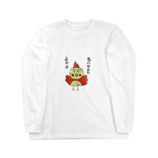 気にせん博多地鶏 Long sleeve T-shirts