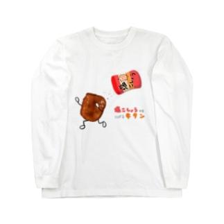 塩こしょうからにげる牛タン Long sleeve T-shirts