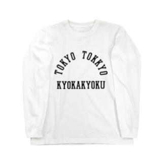 TOKYO TOKKYO KYOKAKYOKU (東京特許許可局) Long sleeve T-shirts