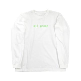緑一色 Long sleeve T-shirts