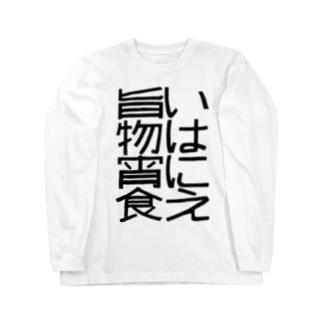 旨いものは宵に食え Long sleeve T-shirts