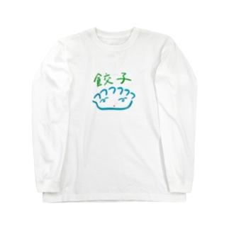 餃子くるりん目 Long sleeve T-shirts