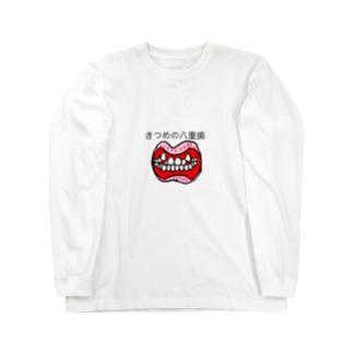 きつめの八重歯 Long sleeve T-shirts