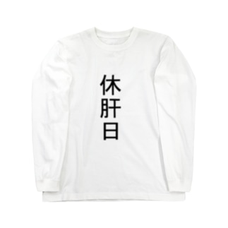 休肝日 Long sleeve T-shirts
