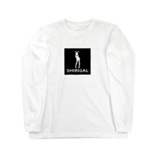 SHIRIGAL(黒ボックスロゴシリーズ) Long sleeve T-shirts