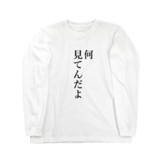 人の目線が嫌いな人のための品 Long sleeve T-shirts