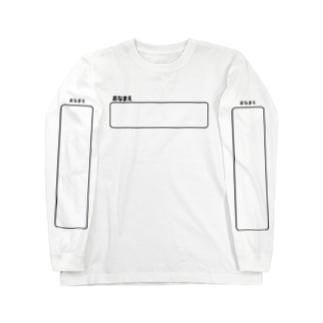 おなまえ Long sleeve T-shirts