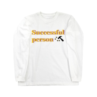 Successful person 成功者 グッズ Long sleeve T-shirts