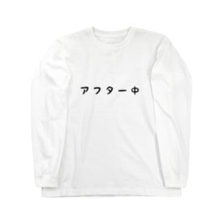 アフター中 Long sleeve T-shirts