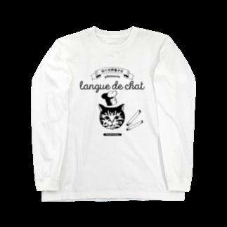 いときち化学の猫の舌洋菓子店 Long sleeve T-shirts