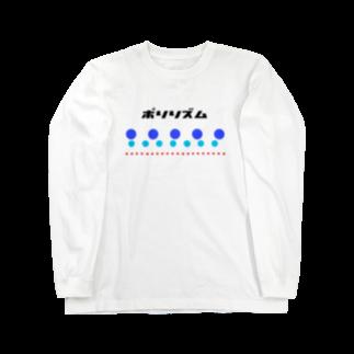 ナカザワのポリリズム Long sleeve T-shirts