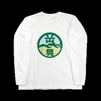 原田専門家のパ紋No.3438 岡部晃  Long sleeve T-shirts