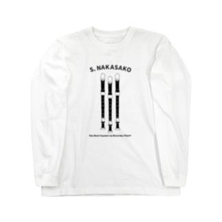 有名な中迫酒菜 Long Sleeve T-Shirt