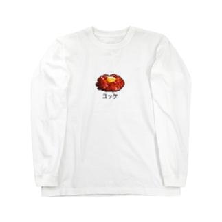 ユッケ Long sleeve T-shirts
