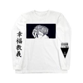 幸福教義 Long sleeve T-shirts