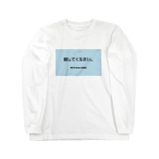 自主規制 Long sleeve T-shirts