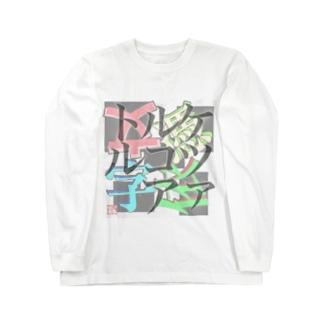 ケツァルコアトル-200218 Long sleeve T-shirts