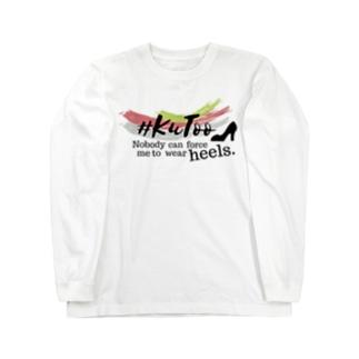 【復刻】#KuToo ロゴ ロングスリーブTシャツ※配送日にご注意ください。 Long sleeve T-shirts