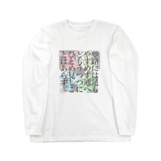 小町ー夢路には-200220 Long sleeve T-shirts