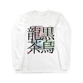 黒烏龍茶-200220 Long sleeve T-shirts