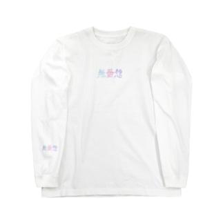無愛想 Long sleeve T-shirts