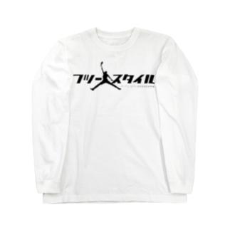 フツースタイルけん玉 Long sleeve T-shirts