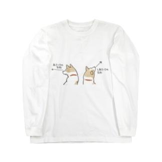 ◆あさって+しあさって Long sleeve T-shirts