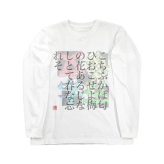 道真ーこちふかば-200223 Long sleeve T-shirts