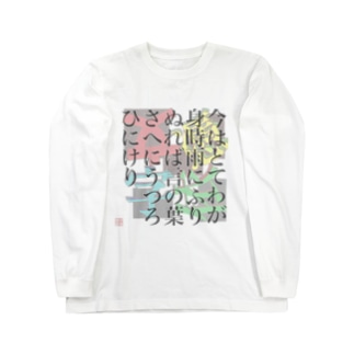 小町ー今はとて-200223 Long sleeve T-shirts