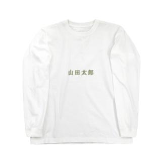 ちいさいはやしの山田太郎 Long Sleeve T-Shirt
