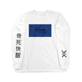 奇死快醒 Long sleeve T-shirts