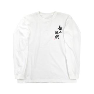 盤上遊戯(書道) Long sleeve T-shirts