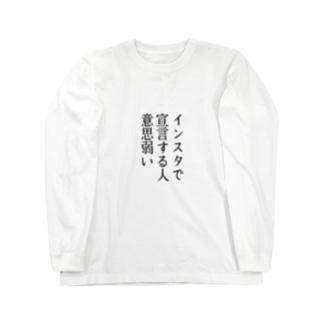 あるある川柳 Long sleeve T-shirts