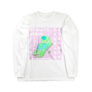 酒しか勝たん Long sleeve T-shirts