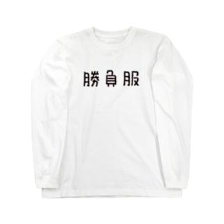 気合い入れてきました。 Long sleeve T-shirts