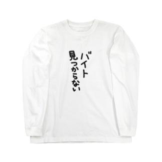 バイト見つからない Long sleeve T-shirts