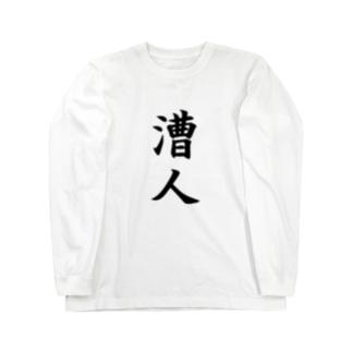 漕人 Long sleeve T-shirts