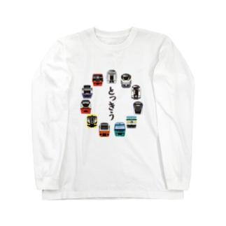 JR東日本の特急電車 Long sleeve T-shirts