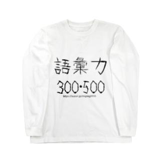 語彙力300・500 Long sleeve T-shirts